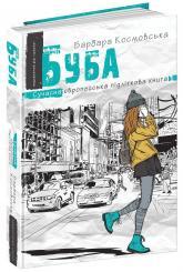 купить: Книга Буба. Книга 1