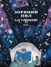 купити: Книга Зоряний пил під подушкою. Дитячий альманах