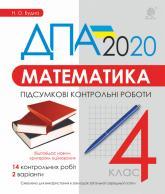 купити: Книга ДПА 2020. Математика. Підсумкові контрольні роботи. 4 клас