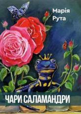 купити: Книга Чари Саламандри