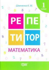 buy: Book Репетитор. Математика. 1 клас