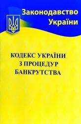 купити: Книга Кодекс України з процедур банкрутства