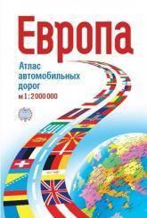 купити: Атлас Европа. Атлас автомобильных дорог 1:2 000 000