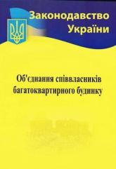 купити: Книга Обєднання співвласників багатоквартирних будинків