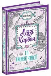 купить: Книга Ліззі Карбон та любовні чудасії