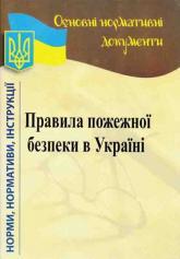 купити: Книга Правила пожежної безпеки в Україні. 2018