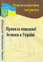 buy: Book Правила пожежної безпеки в Україні. 2018