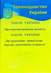 купити: Книга Закон України Про оперативно-розшукву діяльність. Закон України