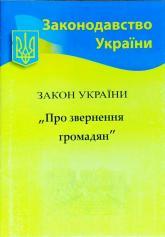 купить: Книга Закон України. Про звернення громадян