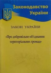 купить: Книга Закон України. «Про добровільне об'єднання територіальних громад»