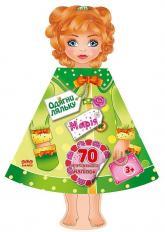 купить: Книга - Игрушка Одягни ляльку. Марія