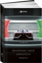 купити: Книга Автобизнес новой реальности