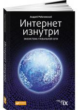 купити: Книга Интернет изнутри. Экосистема глобальной сети