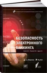 купити: Книга Безопасность электронного банкинга