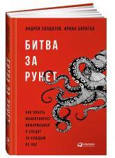 купити: Книга Битва за Рунет. Как власть манипулирует информацией и следит за каждым из нас