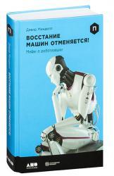 купить: Книга Восстание машин отменяется! Мифы о роботизации