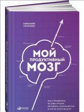 купити: Книга Мой продуктивный мозг. Как я проверила на себе лучшие методики саморазвития и что из этого вышло