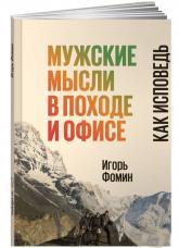 купити: Книга Мужские мысли в походе и офисе. Как исповедь