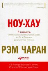 купити: Книга Ноу-хау. 8 навыков, которыми вам необходимо обладать, чтобы добиваться результатов в бизнесе