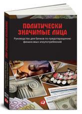 купити: Книга Политически значимые лица. Руководство для банков по предотвращению финансовых злоупотреблений