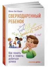 купити: Книга Сверходаренный ребенок. Как понять его и помочь добиться успеха