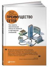 купити: Книга Преимущество сетей. Как извлечь максимальную пользу из альянсов и партнерских отношений