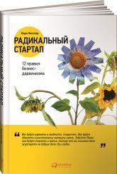купити: Книга Радикальный стартап. 12 правил бизнес-дарвинизма