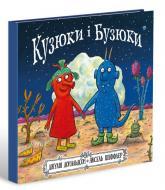 купить: Книга Кузюки і Бузюки