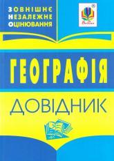 buy: Book Географія. Довідник для підготовки до ЗНО. 2019.