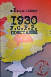 купить: Книга 1930. УСРР. Повстання