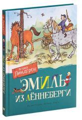 купить: Книга Эмиль из Лённеберги