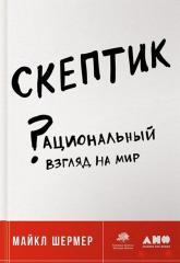 купить: Книга Скептик. Рациональный взгляд на мир