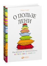 купити: Книга О пользе лени. Инструкция по продуктивному ничегонеделанию