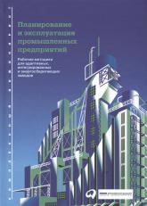 купить: Книга Планирование и эксплуатация промышленных предприятий