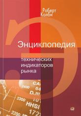 купить: Книга Энциклопедия технических индикаторов рынка