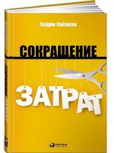 купить: Книга Сокращение затрат