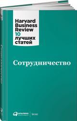 купить: Книга Сотрудничество