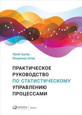 купити: Книга Практическое руководство по статистическому управлению процессами