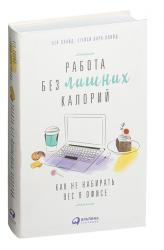 купити: Книга Работа без лишних калорий. Как не набирать вес в офисе