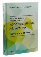 купить: Книга Корпоративные облигации. Структура и анализ