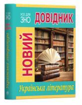 купить: Книга Новий довідник. Українська література