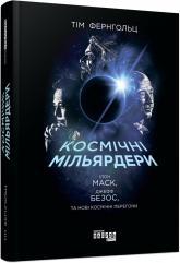 купить: Книга Космічні мільярдери: Ілон Маск, Джефф Безос та нові космічні перегони