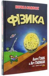 купить: Книга Фізика