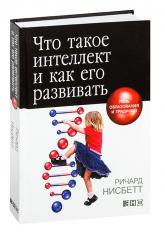 купити: Книга Что такое интеллект и как его развивать. Роль образования и традиций