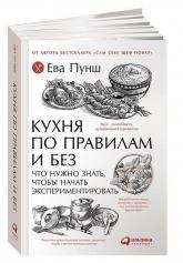 купити: Книга Кухня по правилам и без. Что нужно знать, чтобы начать экспериментировать
