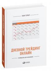 купить: Книга Дневной трейдинг онлайн. Руководство для начинающих