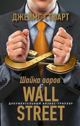 купить: Книга Шайка воров с Уолл-стрит