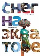 купити: Книга Снег на экваторе