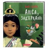 купить: Книга Аліса у Задзеркаллі