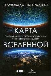купить: Книга Карта Вселенной. Главные идеи, которые объясняют устройство космоса